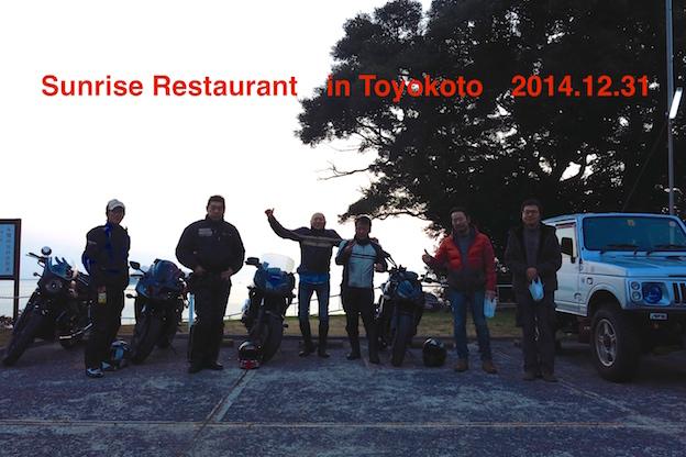 2014.12.31 sunriseR.JPG