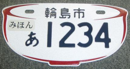 plate_20120202172514000000.jpg