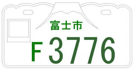 plate_20140523185938000000.jpg